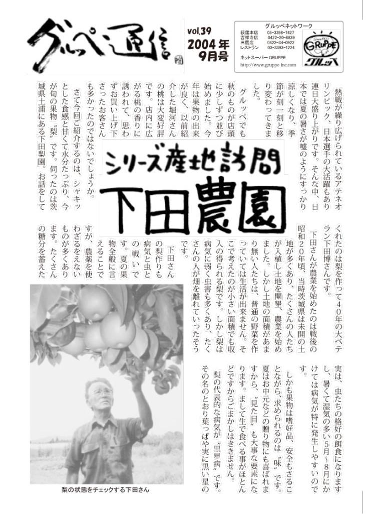グルッペ通信 2004年9月号1