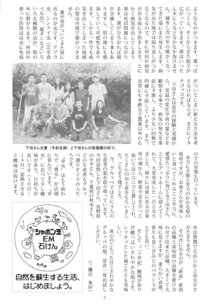 グルッペ通信 2004年9月号2