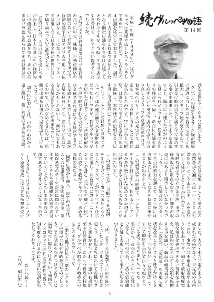 グルッペ通信 2004年9月号3
