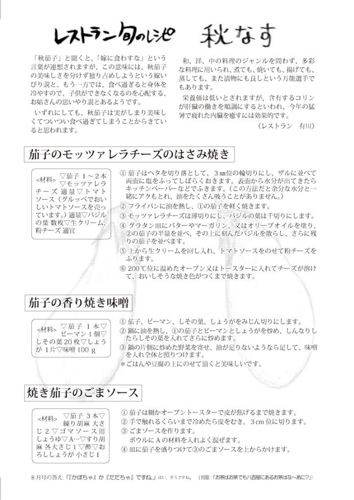 グルッペ通信 2004年9月号4