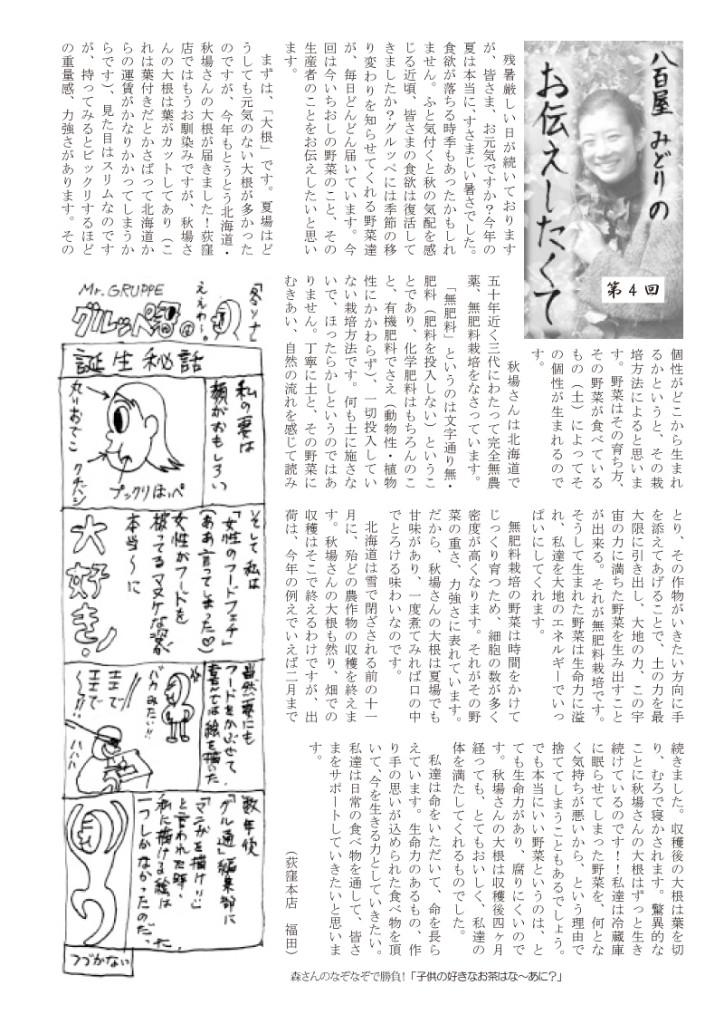 グルッペ通信 2004年9月号5