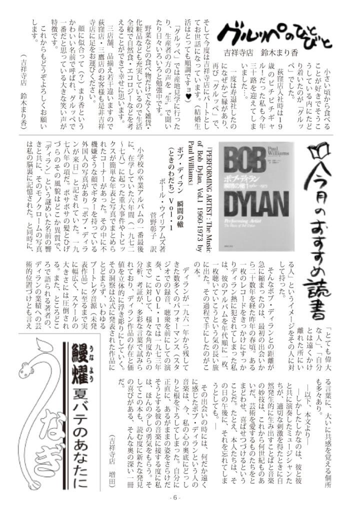 グルッペ通信 2004年9月号6