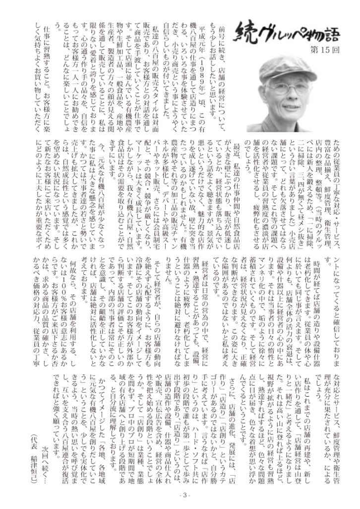 グルッペ通信 2004年10月号3