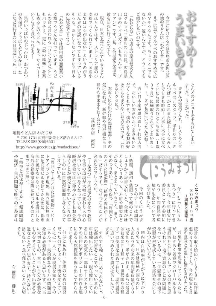 グルッペ通信 2004年10月号6
