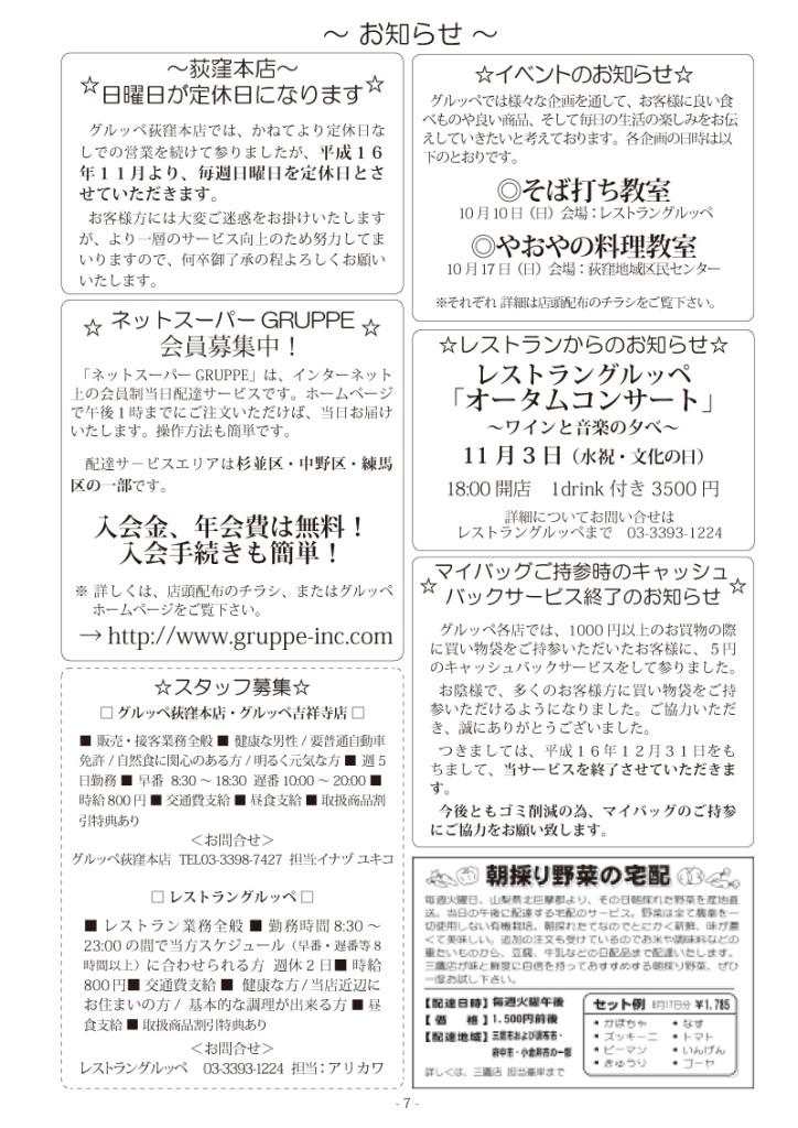 グルッペ通信 2004年10月号7