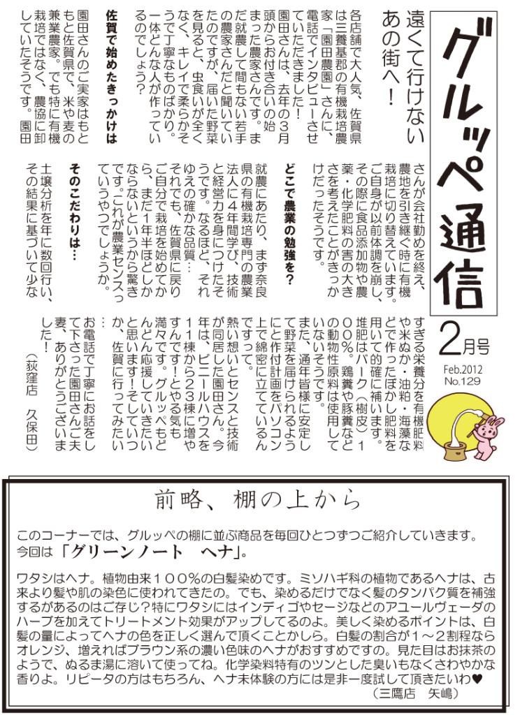 グルッペ通信 2012年2月号1