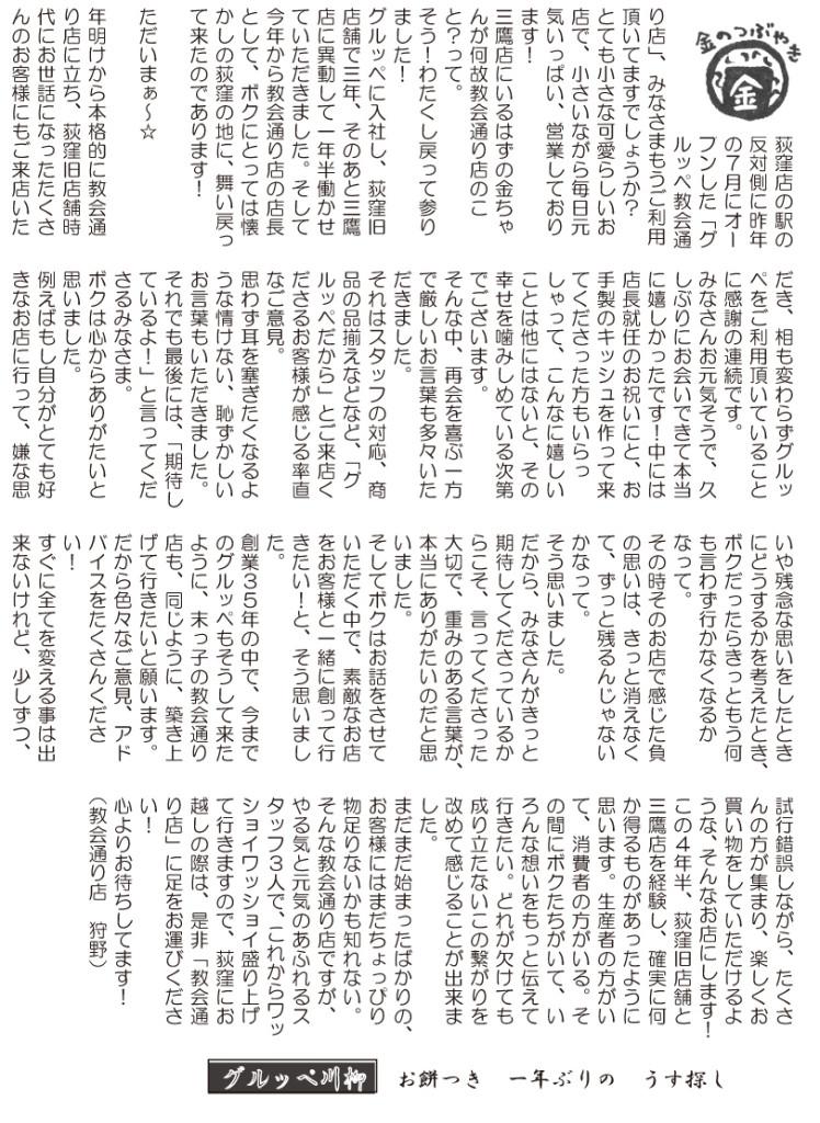 グルッペ通信 2012年2月号2