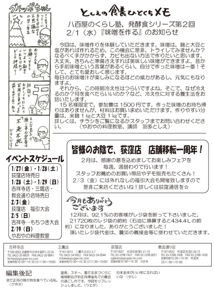 グルッペ通信 2012年2月号4