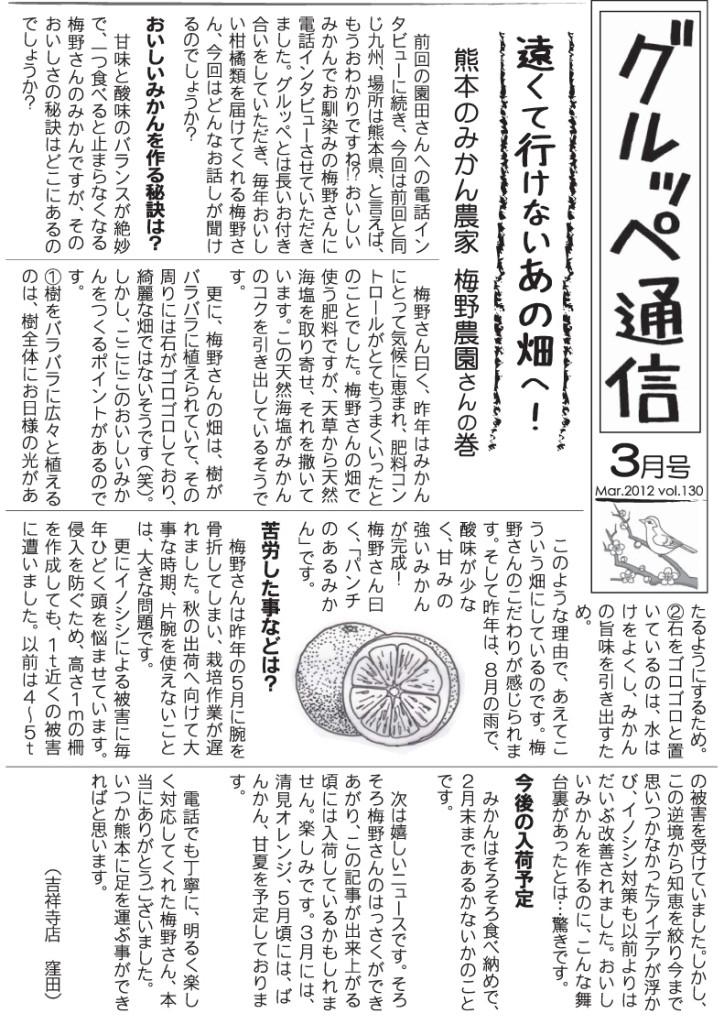 グルッペ通信 2012年3月号1