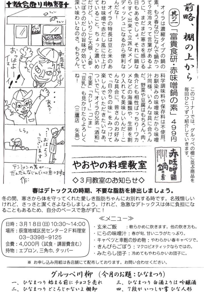 グルッペ通信 2012年3月号3