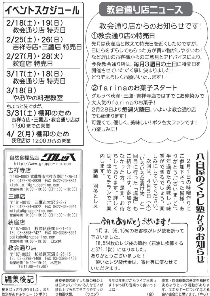 グルッペ通信 2012年3月号4