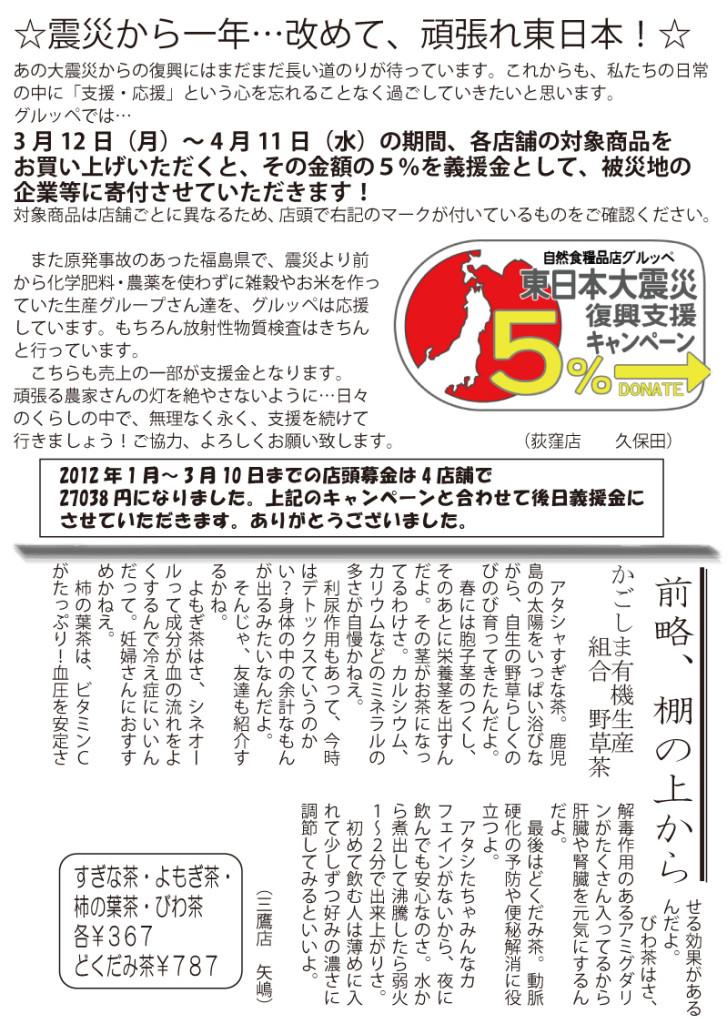 グルッペ通信 2012年4月号2