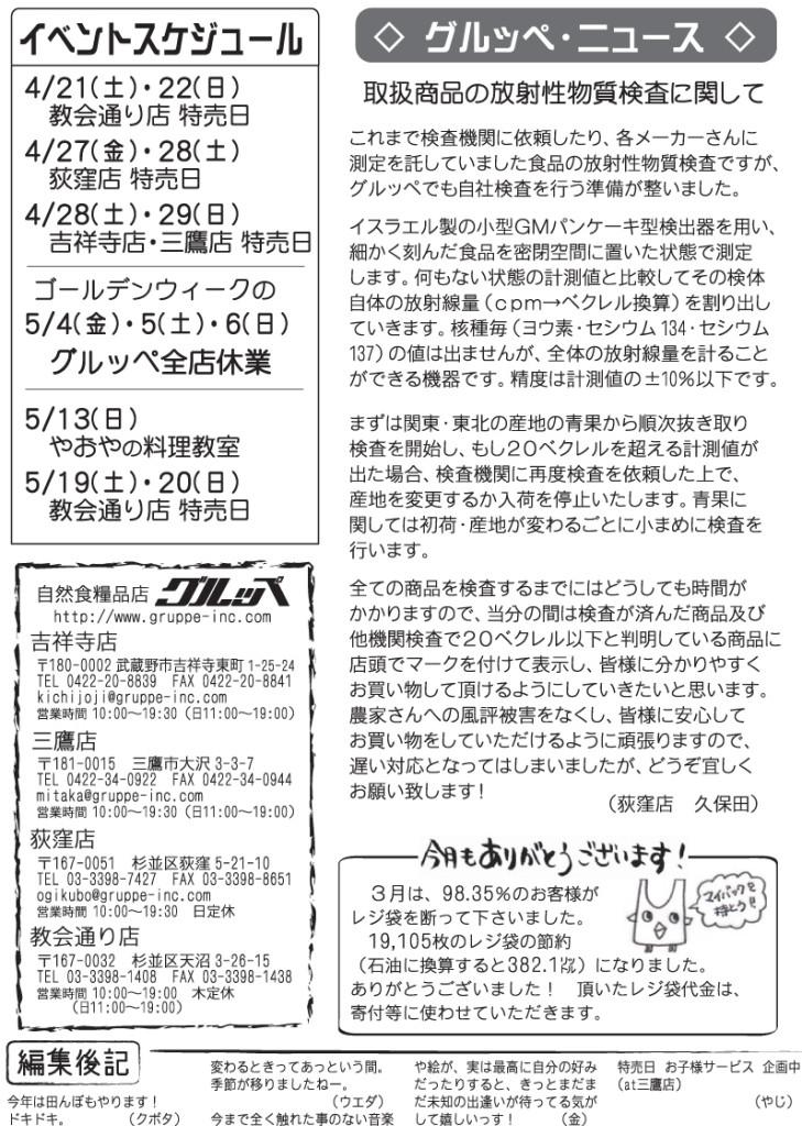 グルッペ通信 2012年5月号4