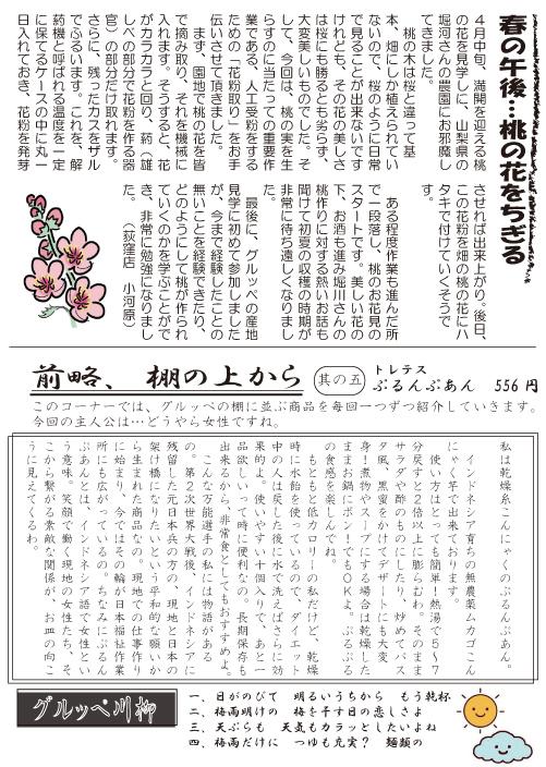 グルッペ通信 2012年6月号2