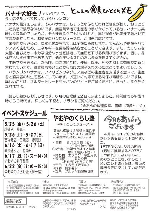 グルッペ通信 2012年6月号4