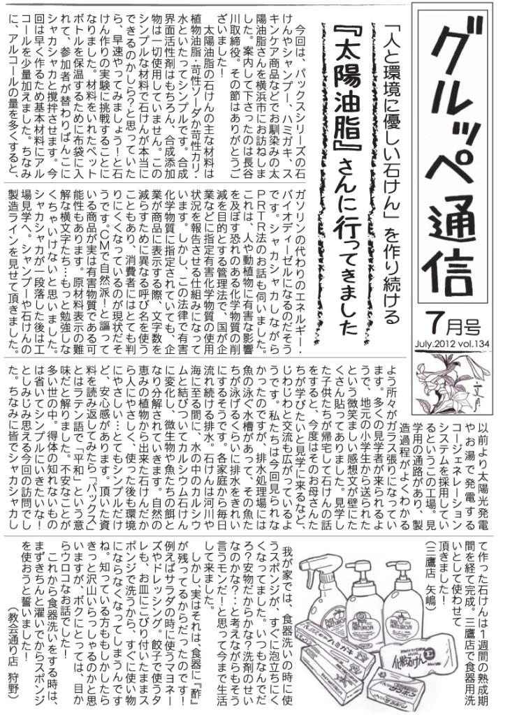 グルッペ通信 2012年7月号1