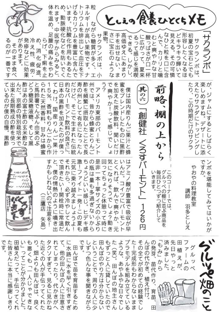 グルッペ通信 2012年7月号2