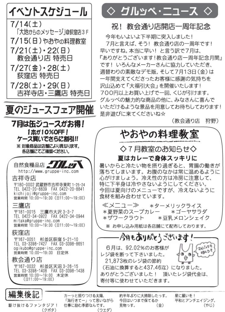 グルッペ通信 2012年7月号4