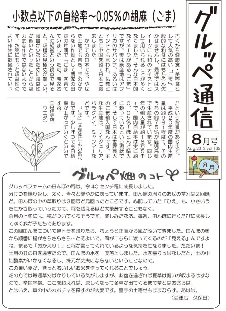 グルッペ通信 2012年8月号1