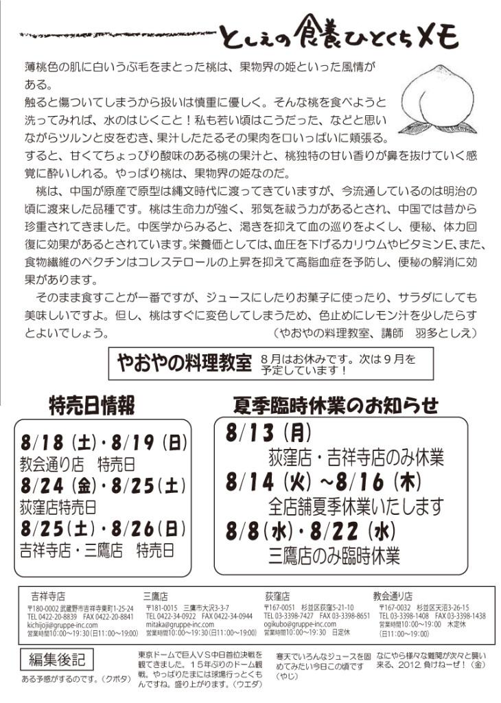 グルッペ通信 2012年8月号4