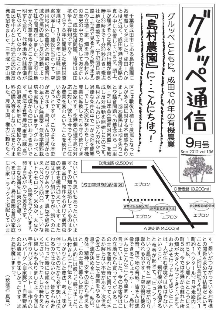 グルッペ通信 2012年9月号1