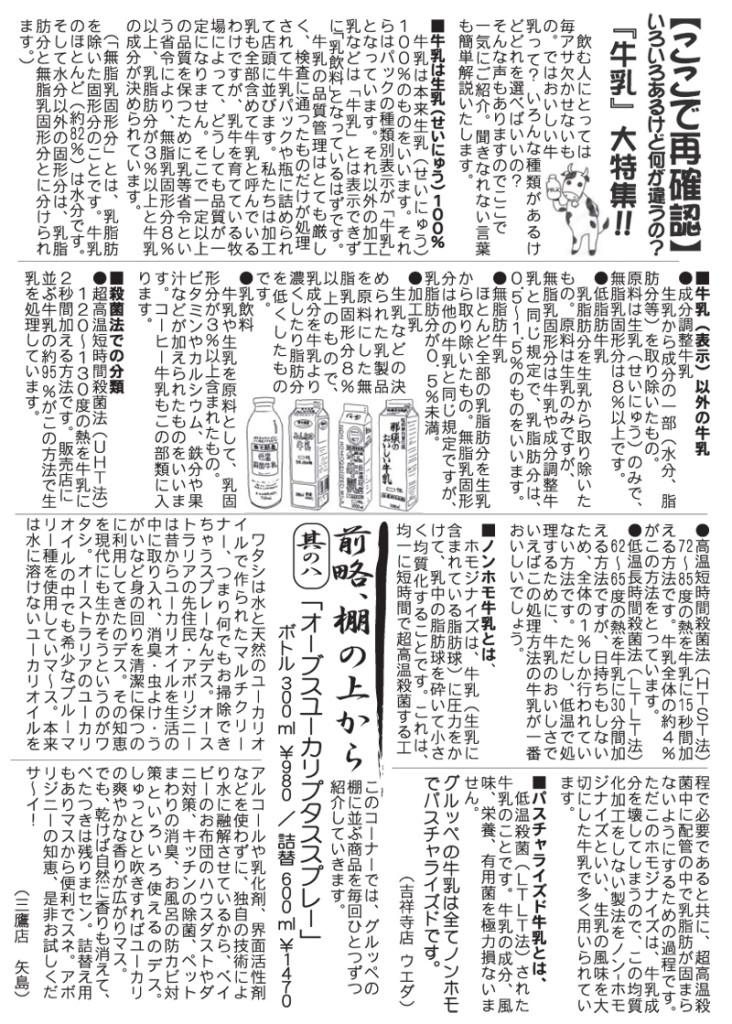 グルッペ通信 2012年9月号2