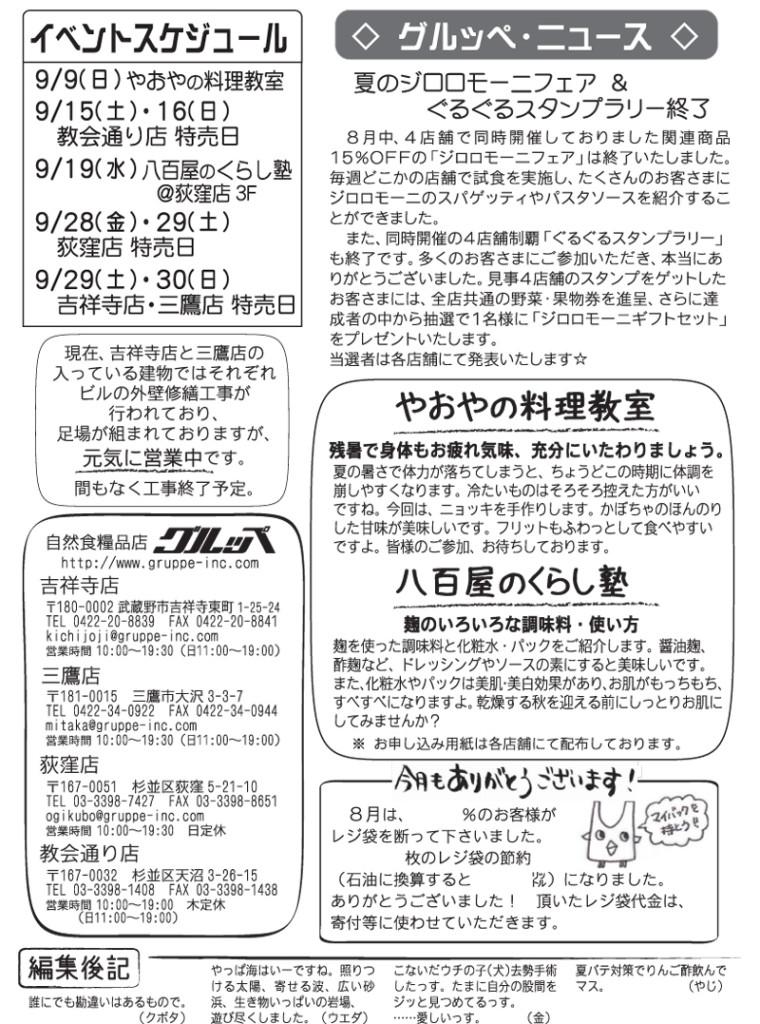 グルッペ通信 2012年9月号4