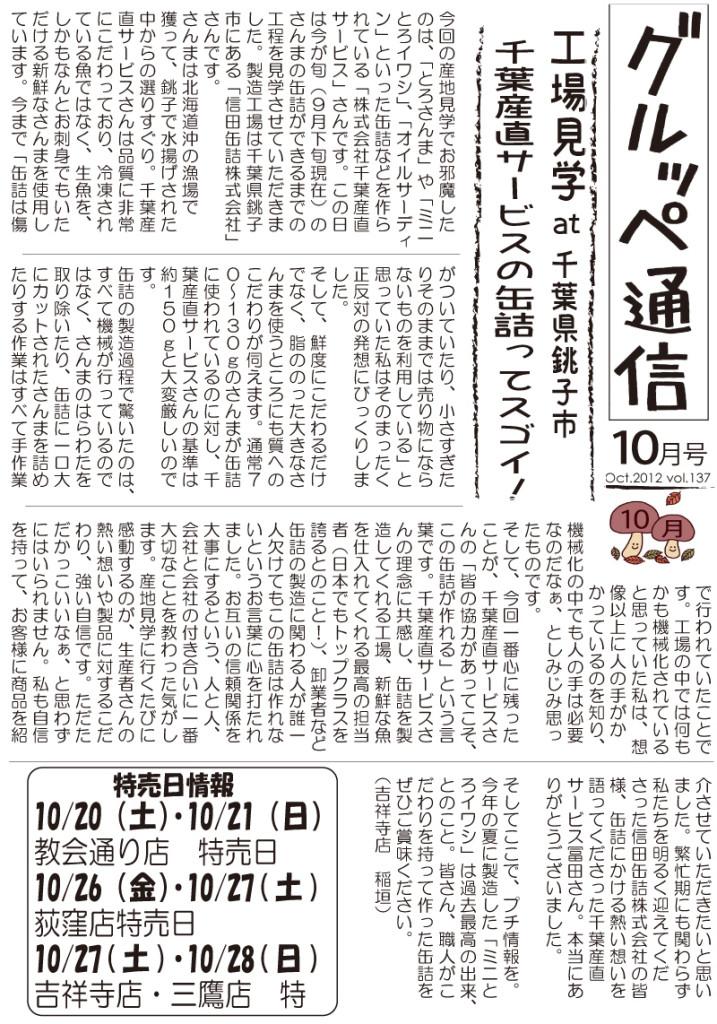 グルッペ通信 2012年10月号1