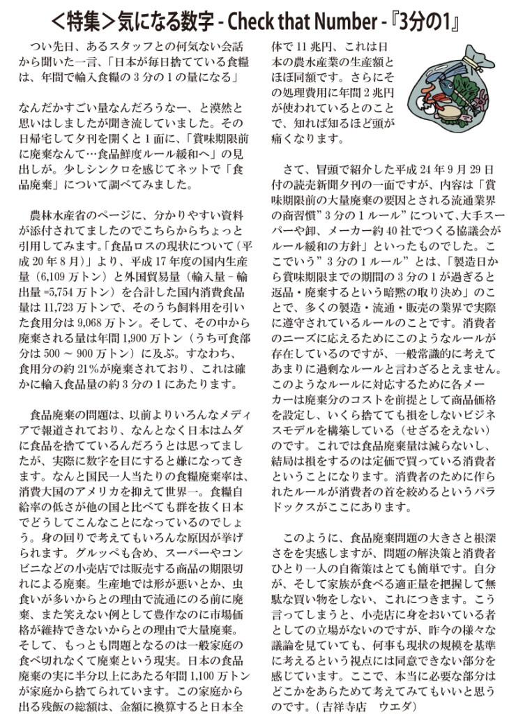 グルッペ通信 2012年10月号2