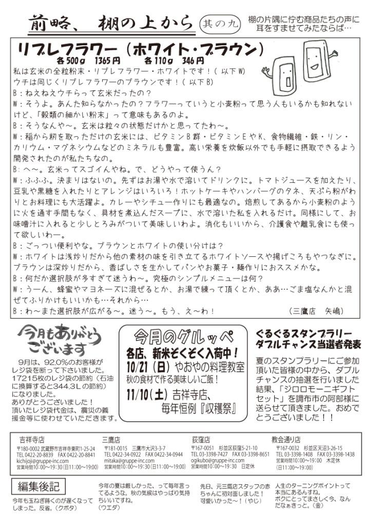 グルッペ通信 2012年10月号4