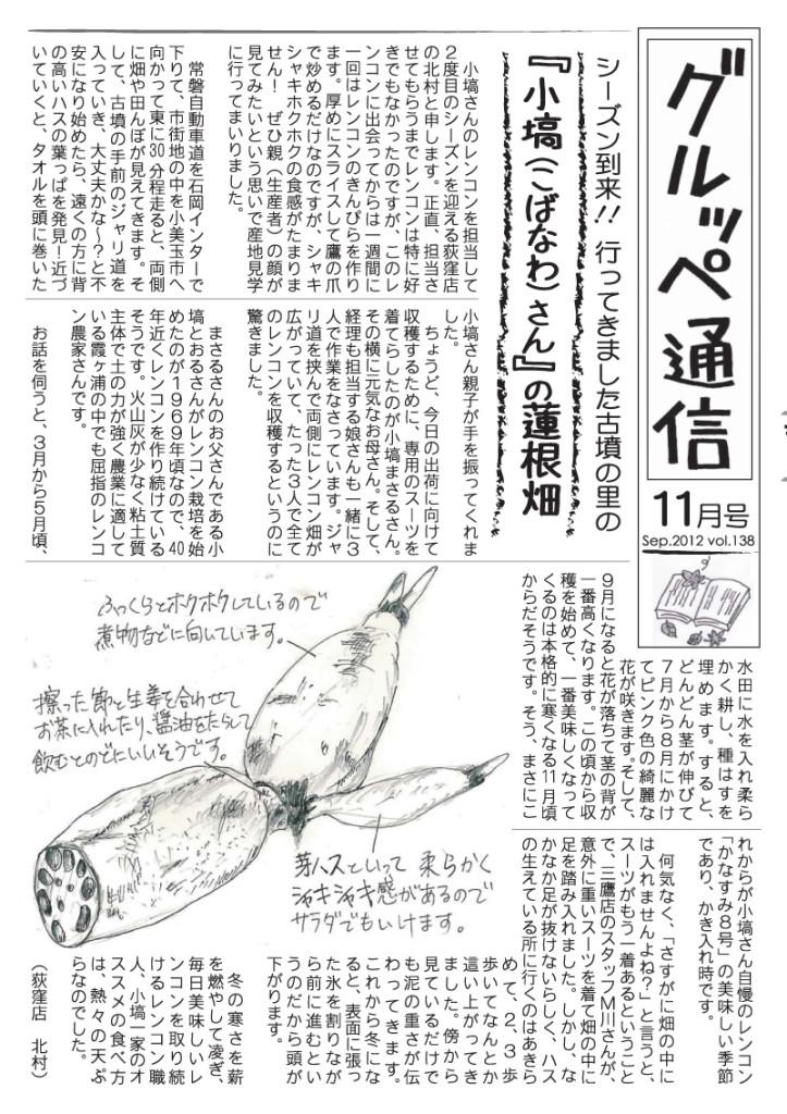 グルッペ通信 2012年11月号1