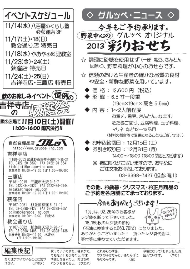 グルッペ通信 2012年11月号4