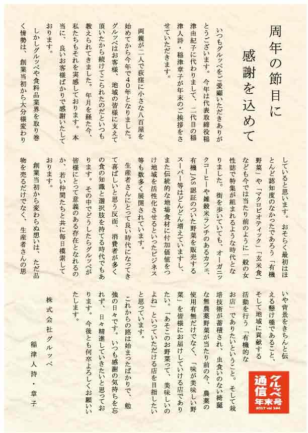 グルッペ通信17年12月号
