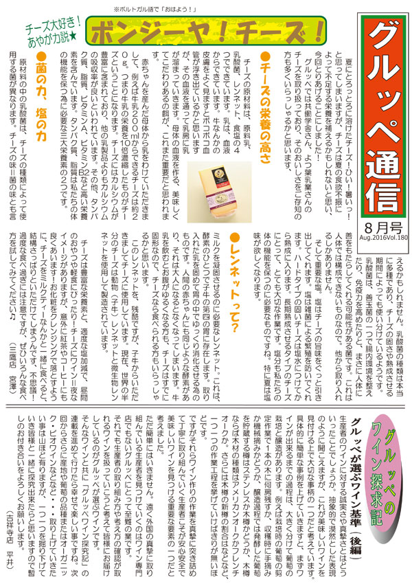 201608_gruppe_tsushin1