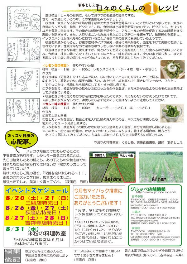 201608_gruppe_tsushin2