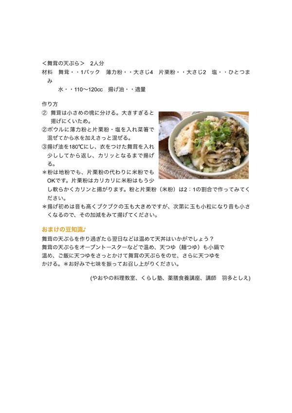 201610_gruppe_tsushin_gogai2