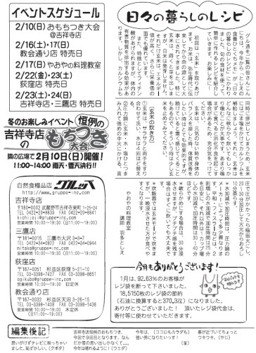 グル通 2013.02 ④