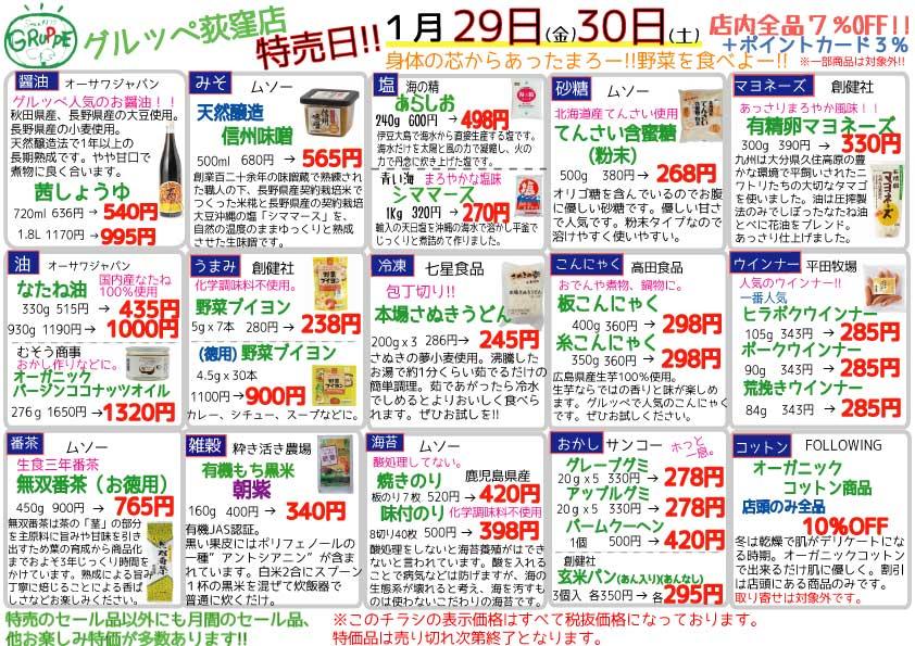 ●編集●特売加工品1月..