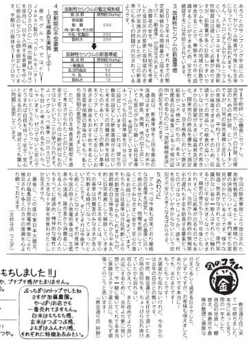 グル通 2013.02 ②
