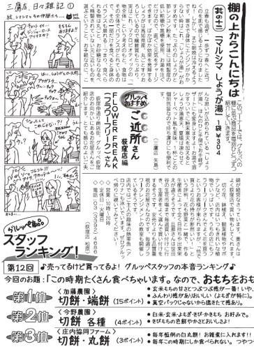 グル通 2013.02 ③